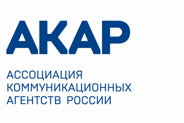 Association of Communications Agencies of Russia